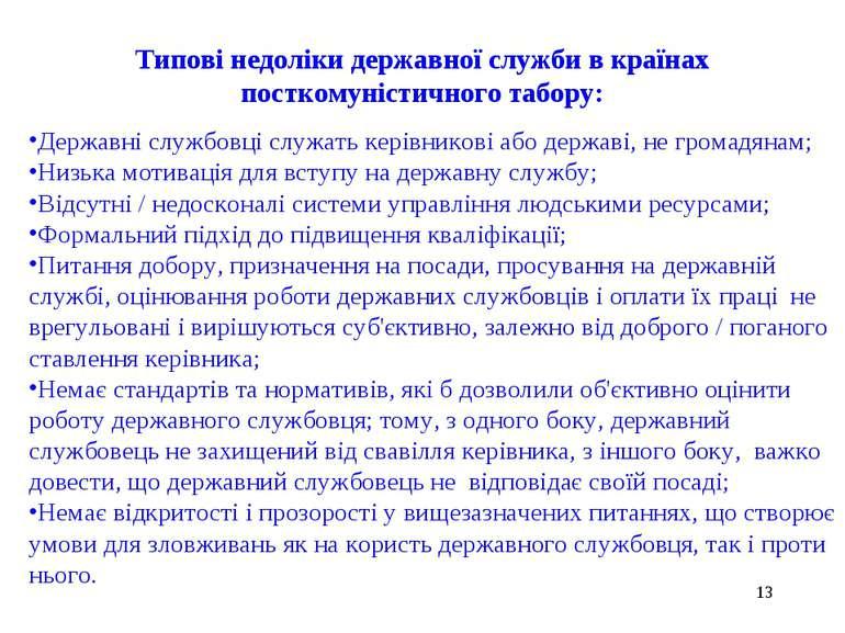 * Типові недоліки державної служби в країнах посткомуністичного табору: Держа...