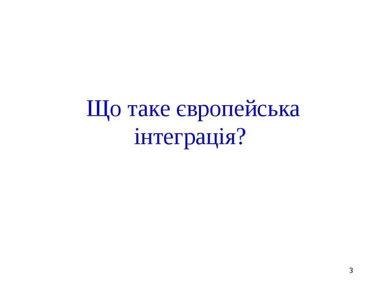 * Що таке європейська інтеграція?