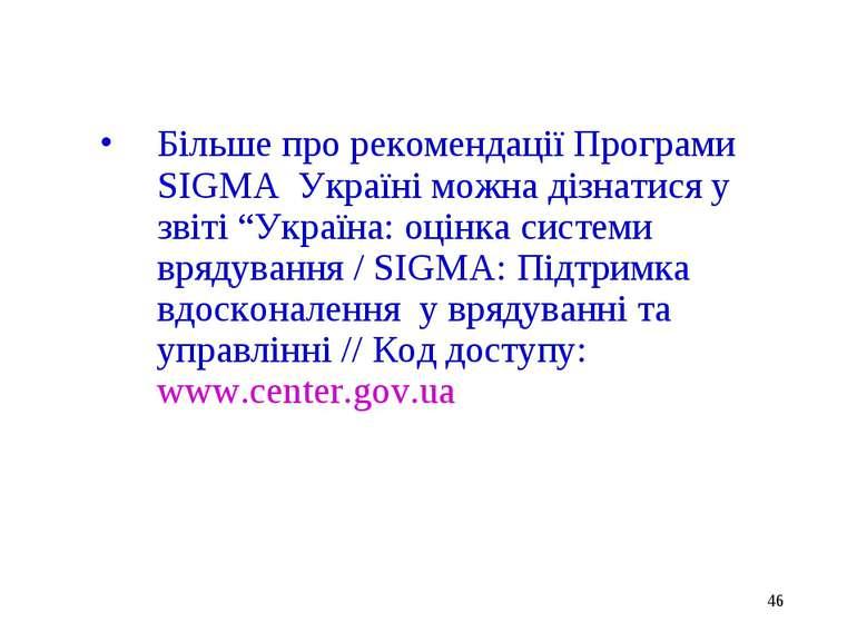 """* Більше про рекомендації Програми SIGMA Україні можна дізнатися у звіті """"Укр..."""