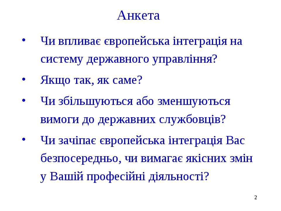* Анкета Чи впливає європейська інтеграція на систему державного управління? ...