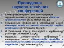 Проведення науково-технічних конференцій V Міжнародна науково-технічна конфер...