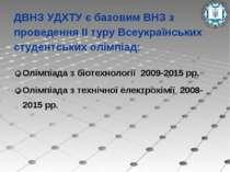 ДВНЗ УДХТУ є базовим ВНЗ з проведення ІІ туру Всеукраїнських студентських олі...