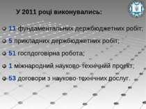 У 2011 році виконувались: 11 фундаментальних держбюджетних робіт; 5 прикладни...