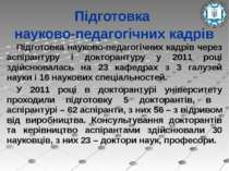 Підготовка науково-педагогічних кадрів Підготовка науково-педагогічних кадрів...