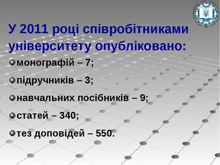 У 2011 році співробітниками університету опубліковано: монографій – 7; підруч...