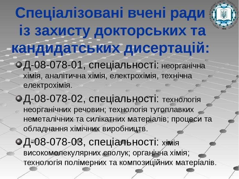 Спеціалізовані вчені ради із захисту докторських та кандидатських дисертацій:...