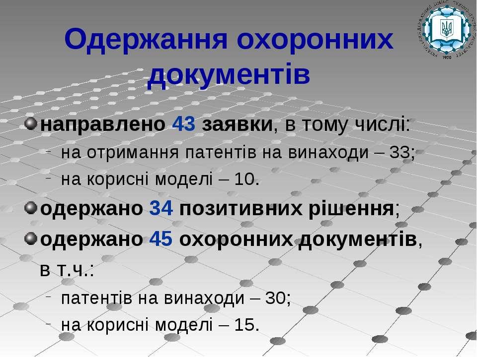 Одержання охоронних документів направлено 43 заявки, в тому числі: на отриман...