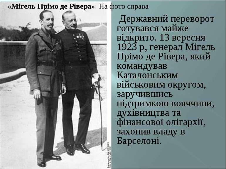 Державний переворот готувався майже відкрито. 13 вересня 1923 р, генерал Міг...
