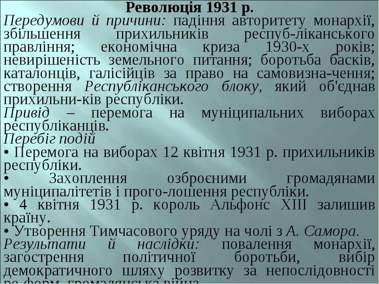 Революція 1931 р. Передумови й причини: падіння авторитету монархії, збільшен...