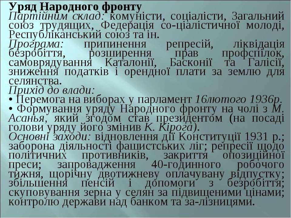 Уряд Народного фронту Партійним склад: комуністи, соціалісти, Загальний союз ...