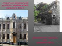 Літературно-меморіальний музей Лесі Українки в Києві, відкритий в 1962 р. Дім...