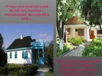 Літературно-меморіальний музей Лесі Українки в Новограді-Волинському, відкрит...