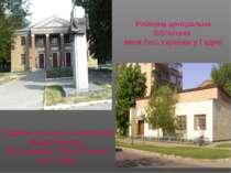 Будинок культури та пам'ятник М.Драгоманову, Лесі Українки, Олені Пчілки у мі...