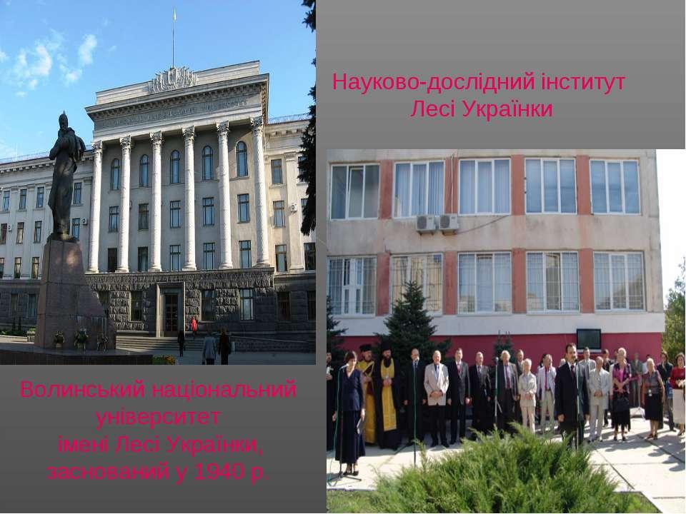 Волинський національний університет імені Лесі Українки, заснований у 1940 р....