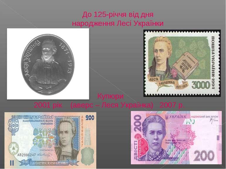 До 125-річчя від дня народження Лесі Українки Купюри 2001 рік (аверс – Леся У...