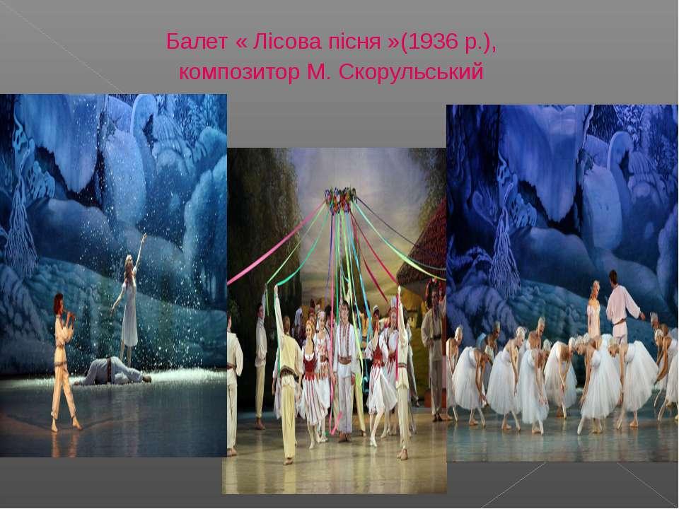 Балет « Лісова пісня »(1936 р.), композитор М. Скорульський