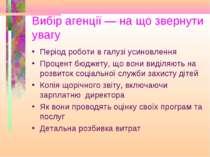 Вибір агенції — на що звернути увагу Період роботи в галузі усиновлення Проце...