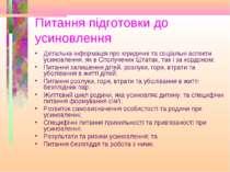 Питання підготовки до усиновлення Детальна інформація про юридичні та соціаль...