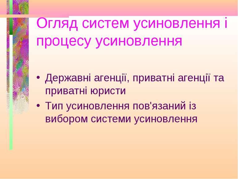 Огляд систем усиновлення і процесу усиновлення Державні агенції, приватні аге...