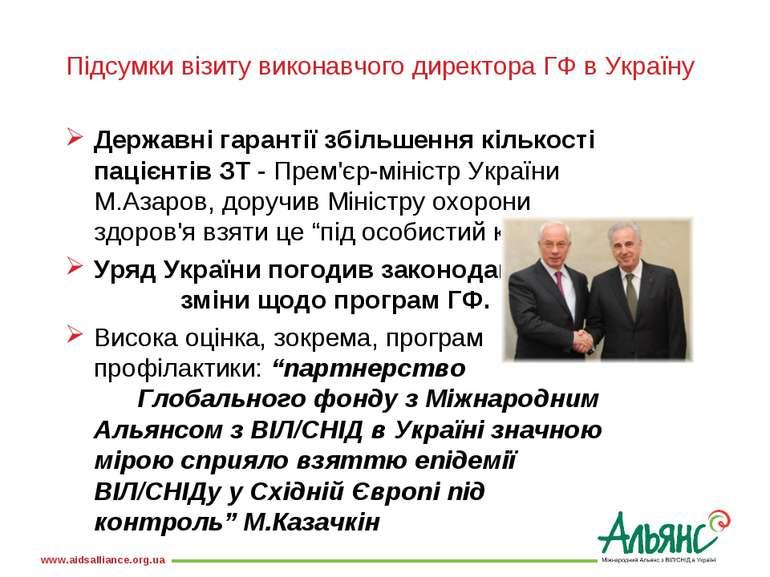 Підсумки візиту виконавчого директора ГФ в Україну Державні гарантії збільшен...