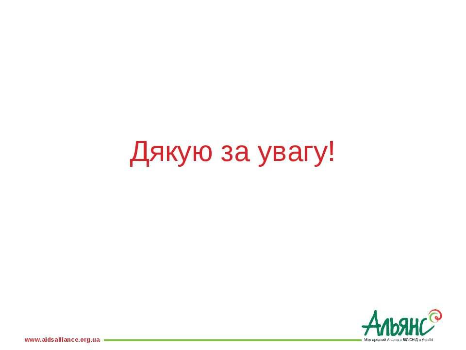 Дякую за увагу! www.aidsalliance.org.ua