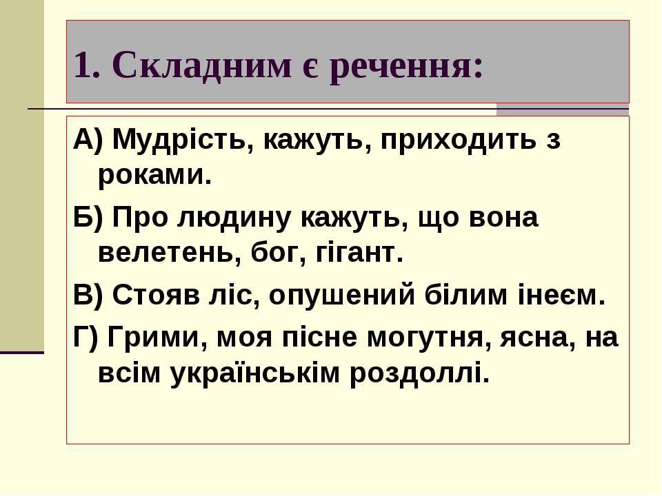 1. Складним є речення: А) Мудрість, кажуть, приходить з роками. Б) Про людину...