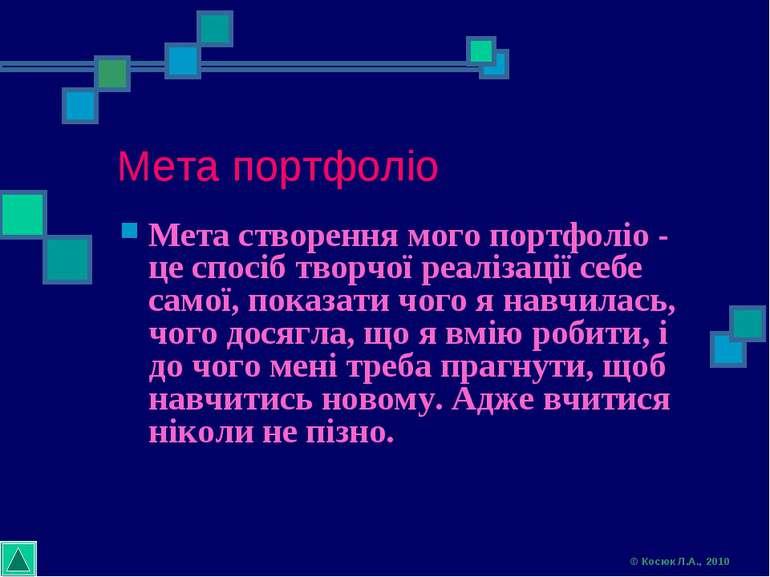 Мета портфоліо Мета створення мого портфоліо - це спосіб творчої реалізації с...