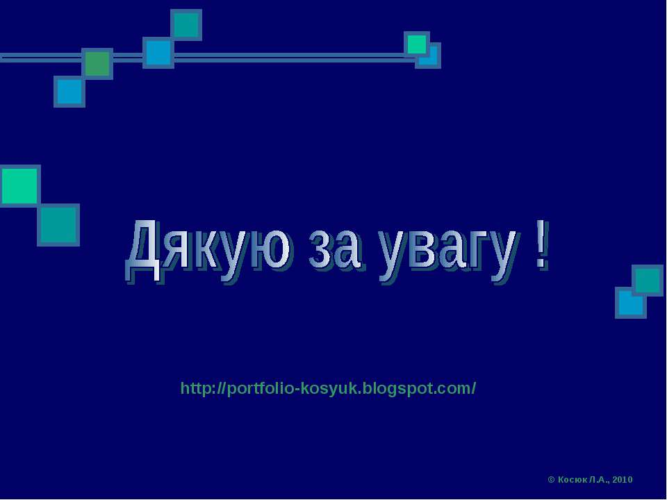 http://portfolio-kosyuk.blogspot.com/ © Косюк Л.А., 2010