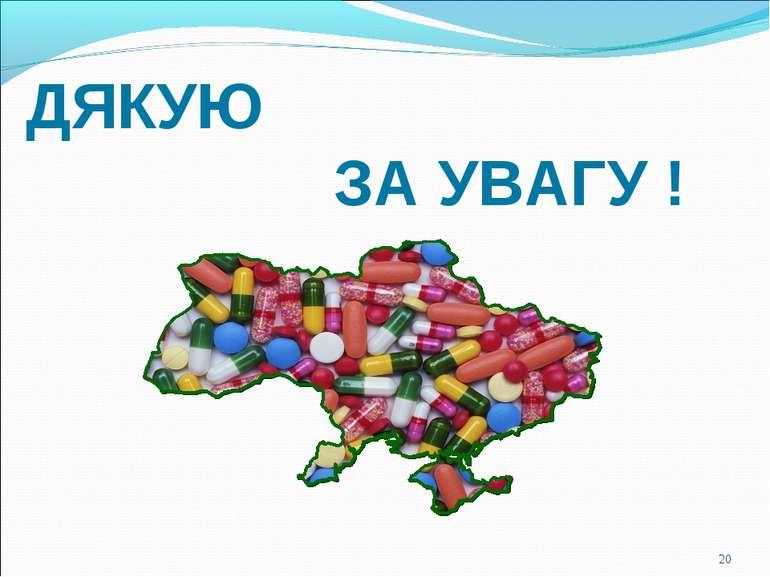 * ДЯКУЮ ЗА УВАГУ ! Державна інспекція з контролю якості лікарських засобів МО...