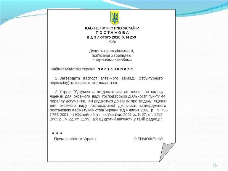 * Державна інспекція з контролю якості лікарських засобів МОЗ України