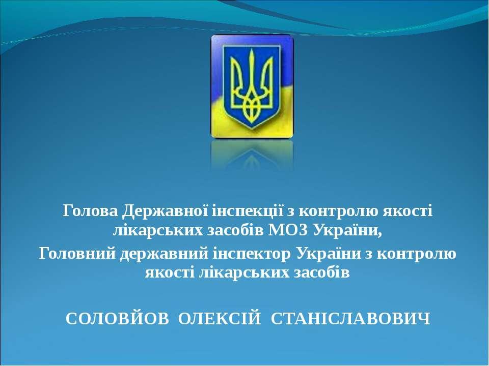 Голова Державної інспекції з контролю якості лікарських засобів МОЗ України, ...