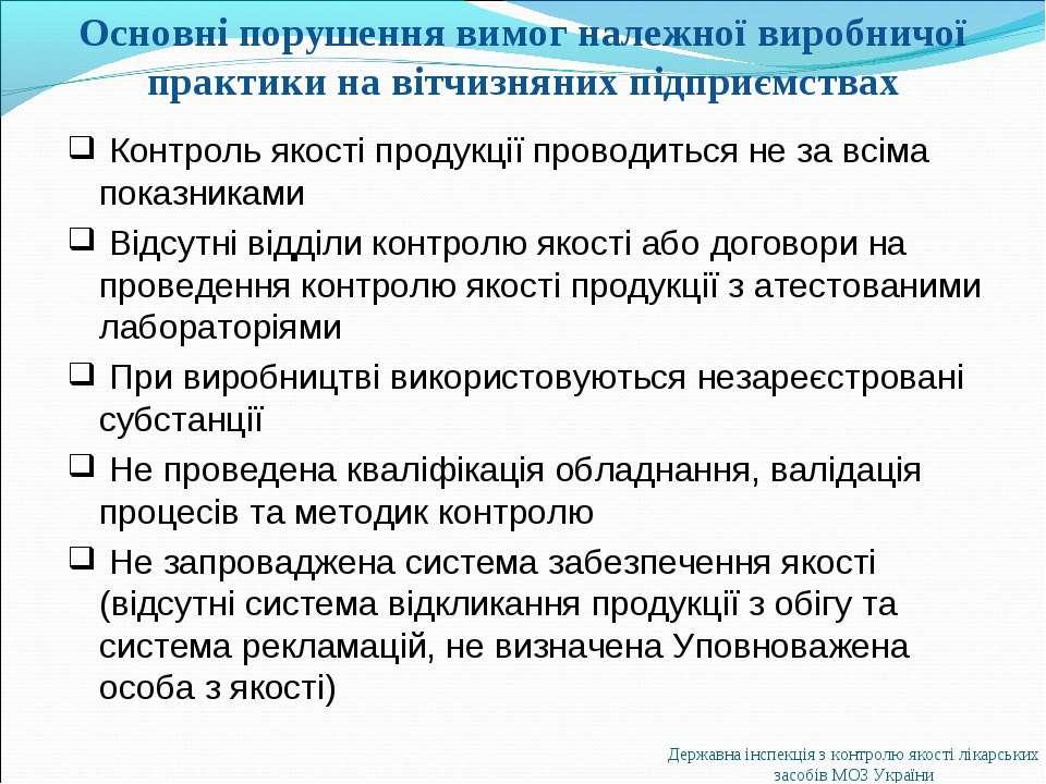 Державна інспекція з контролю якості лікарських засобів МОЗ України Основні п...