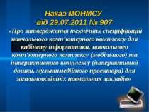 Наказ МОНМСУ від 29.07.2011 № 907 «Про затвердження технічних специфікацій на...