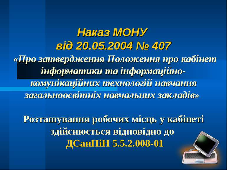 Наказ МОНУ від 20.05.2004 № 407 «Про затвердження Положення про кабінет інфор...
