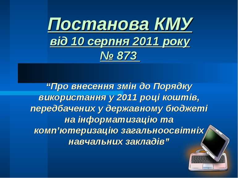"""Постанова КМУ від 10 серпня 2011 року № 873 """"Про внесення змін до Порядку вик..."""