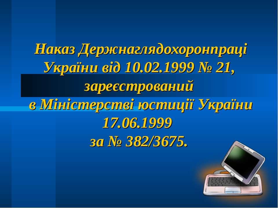 Наказ Держнаглядохоронпраці України від 10.02.1999 № 21, зареєстрований в Мін...