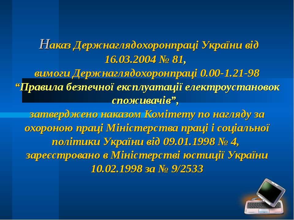 Наказ Держнаглядохоронпраці України від 16.03.2004 № 81, вимоги Держнаглядохо...