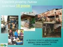 Стратегія розвитку Львова за останні 18 років це фактично розвиток дрібного т...