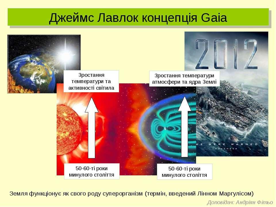 Джеймс Лавлок концепція Gaia Земля функціонує як свого роду суперорганізм (те...