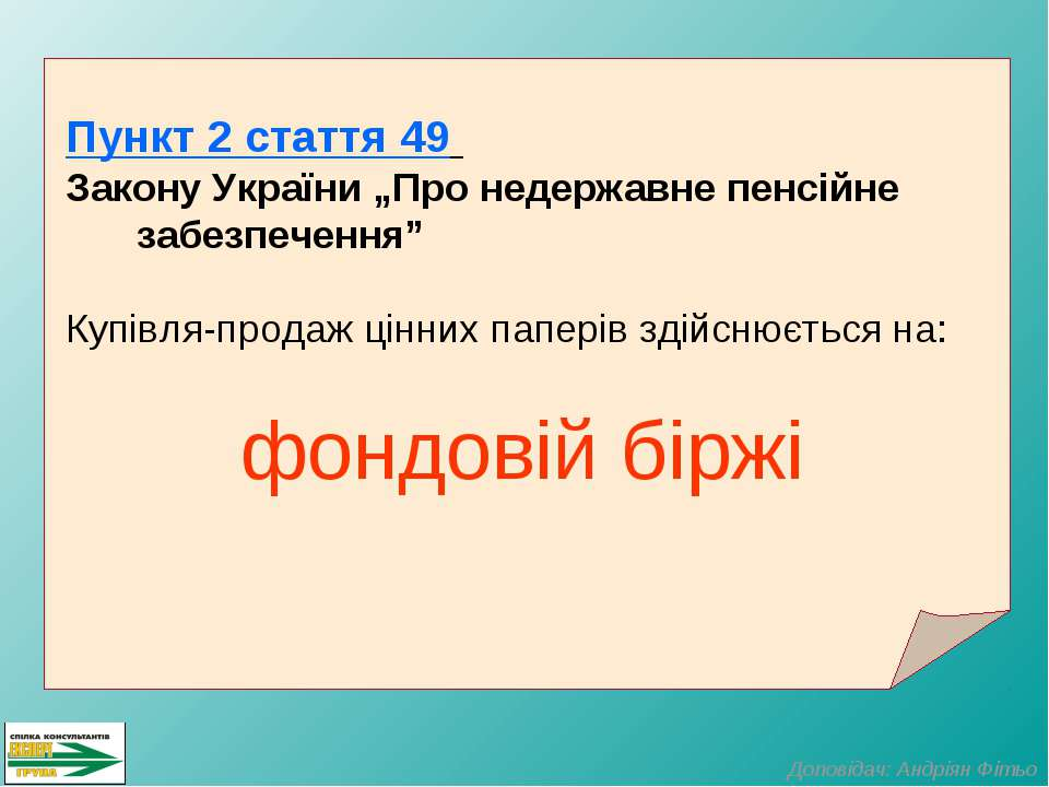 """Пункт 2 стаття 49 Закону України """"Про недержавне пенсійне забезпечення"""" Купів..."""