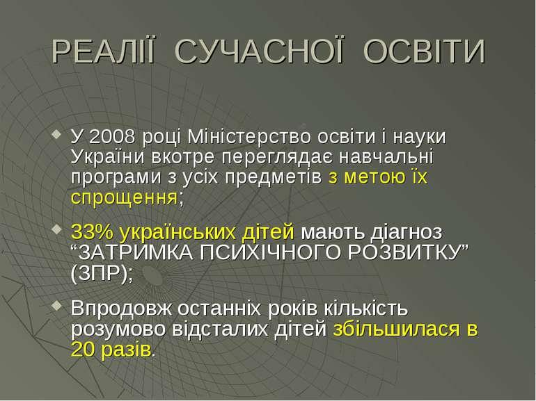 РЕАЛІЇ СУЧАСНОЇ ОСВІТИ У 2008 році Міністерство освіти і науки України вкотре...
