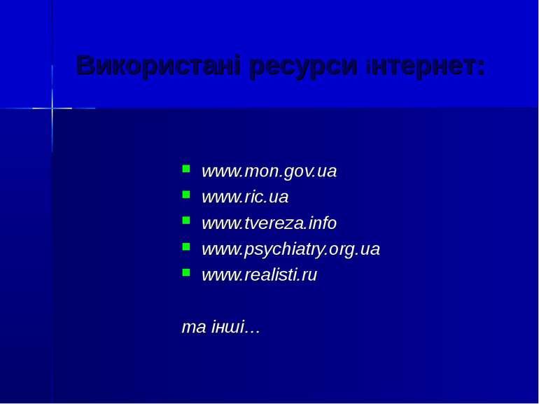 Використані ресурси інтернет: www.mon.gov.ua www.ric.ua www.tvereza.info www....