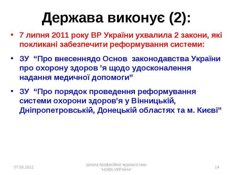 Держава виконує (2): 7 липня 2011 року ВР України ухвалила 2 закони, які покл...