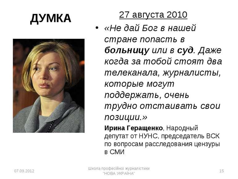 ДУМКА 27 августа 2010 «Не дай Бог в нашей стране попасть в больницу или в суд...