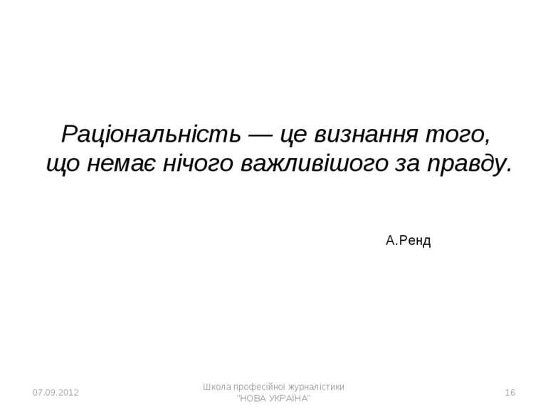 Раціональність — це визнання того, що немає нічого важливішого за правду. А.Р...