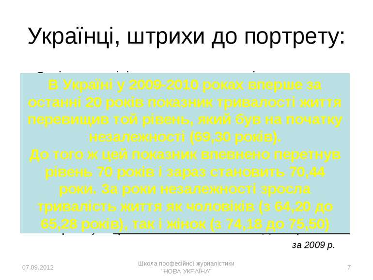 Українці, штрихи до портрету: 3 місце в світі за вживанням горілки населенням...