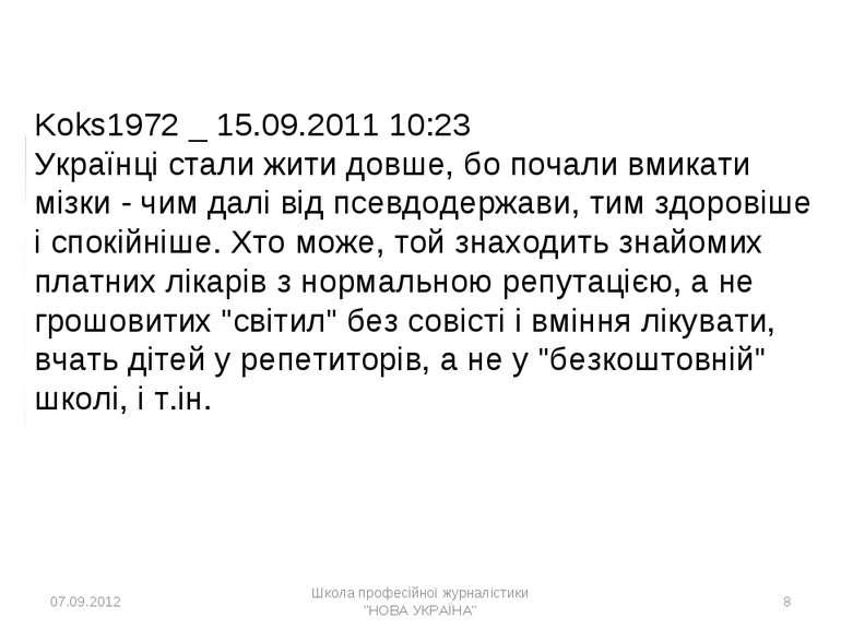 Koks1972 _ 15.09.2011 10:23 Українці стали жити довше, бо почали вмикати мізк...