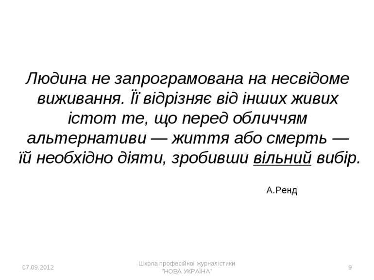 Людина не запрограмована на несвідоме виживання. Її відрізняє від інших живих...