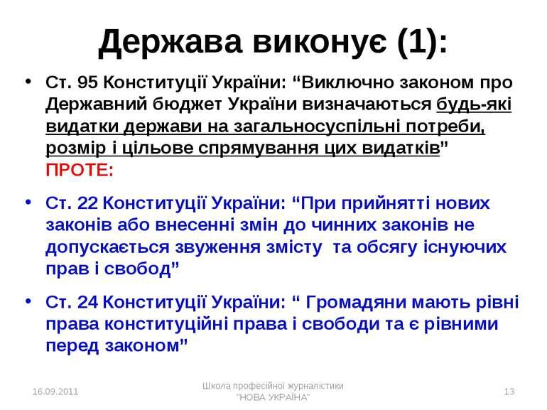 """* Держава виконує (1): Ст. 95 Конституції України: """"Виключно законом про Держ..."""