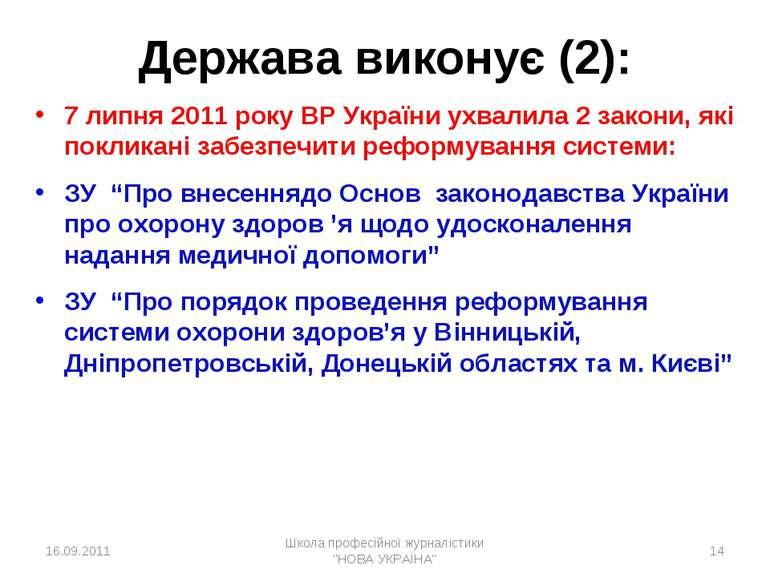 * Держава виконує (2): 7 липня 2011 року ВР України ухвалила 2 закони, які по...